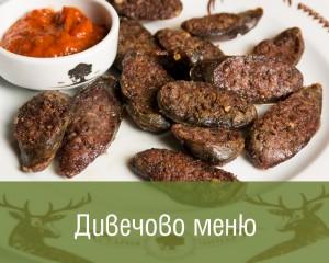 Дивечово меню (2)