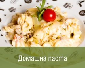 Домашна паста (4)
