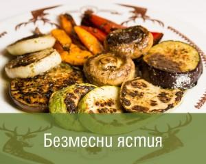 Безмесни ястия (10)