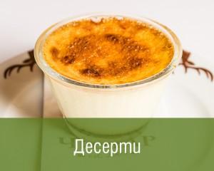 Десерти (5)